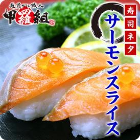 \寿司ネタ用/サーモンスライス(10g×20枚入り)【サーモン】【鮭】【サーモンスライス】【寿司】【寿司サーモン】