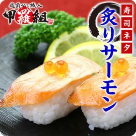 \寿司ネタ用/炙りサーモンスライス(8g×10枚入り)【サーモン】【炙り】【炙りサーモンスライス】【寿司】【寿司サーモン】