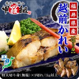 使い勝手抜群!日本海の肉厚な越前かれい切り身(無塩)たっぷり1kg(約120g前後×9切れ)送料無料 越前カレイ 赤かれい 赤がれい