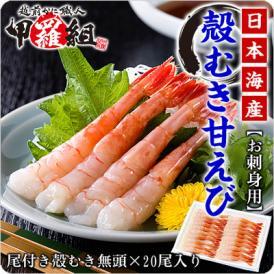 \寿司ネタ用/日本海の一級品!尾付き殻むき甘えび(無頭)×20尾入りパック