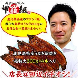 鹿児島県産うなぎ特大サイズを厳選!安心安全の国内一貫生産ウナギです。