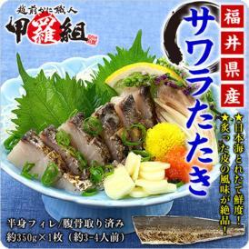 炙った皮の風味が絶品!日本海の高級魚サワラたたき半身フィーレ約350g(3~4人前)【さわら】【サワラ】【鰆】