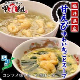 お湯を注ぐだけ♪越前甘えび味わい丸ごとスープ(12食入)【アマエビ】【あまえび】【甘えび】【甘海老】【甘エビ】