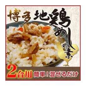 博多地鶏の《かしわめし》炊きたてご飯に混ぜるだけ♪【博多地鶏めしの素195g・送料別途210円】博多のソウルフード!メール便でポストにお届け♪