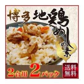 博多地鶏の《かしわめし》送料無料♪炊きたてご飯に混ぜるだけ♪【博多地鶏めしの素195g×2袋】博多のソウルフード!メール便でポストにお届け♪