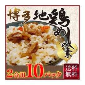 博多地鶏の《かしわめし》送料無料♪炊きたてご飯に混ぜるだけ♪【博多地鶏めしの素195g×10袋】博多のソウルフード!