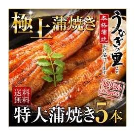 うなぎ 蒲焼き 国産 送料無料★