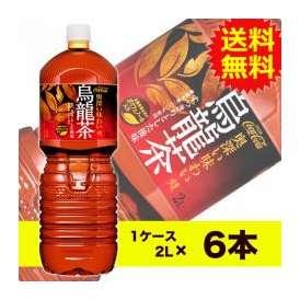 【送料無料】煌 烏龍茶 ペコらくボトル 2LPET 6本入×1ケース〔コカ・コーラ〕〔代引不可〕