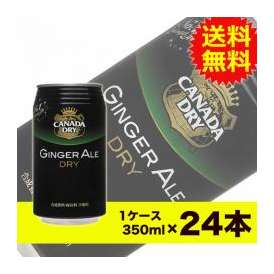 【送料無料】カナダドライジンジャエール350ml缶 24本入×1ケース〔コカ・コーラ〕〔代引不可〕