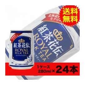 【送料無料】紅茶花伝ロイヤルミルクティ280g缶 24本入×1ケース〔コカ・コーラ〕〔代引不可〕