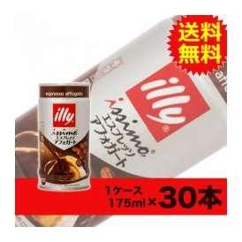 【送料無料】イリー イッシモ エスプレッソ アフォガート 175g缶 30本入×1ケース〔コカ・コーラ〕〔代引不可〕