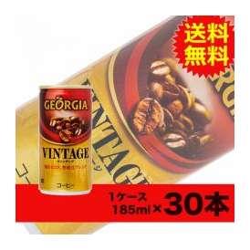 【送料無料】ジョージア ヴィンテージ 185g 缶 30本入×1ケース〔コカ・コーラ〕〔代引不可〕