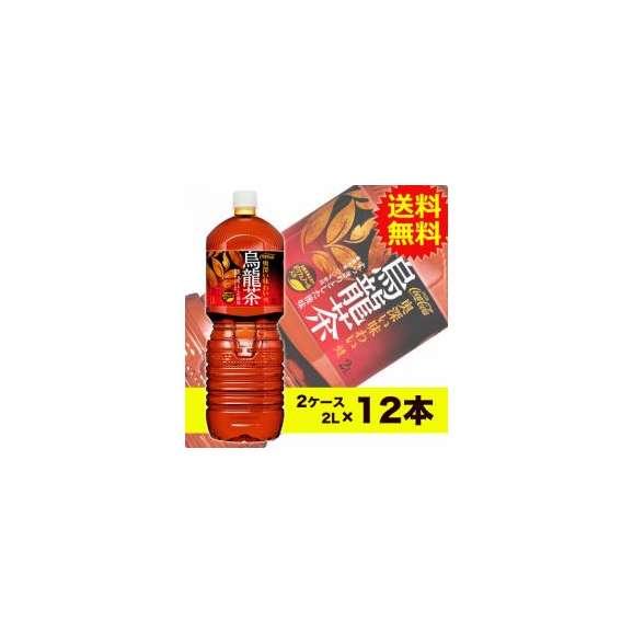 【送料無料】煌 烏龍茶 ペコらくボトル 2LPET 6本入×2ケース〔コカ・コーラ〕〔代引不可〕01