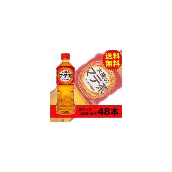 【送料無料】太陽のマテ茶525ml PET 24本入×2ケース〔コカ・コーラ〕〔代引不可〕01