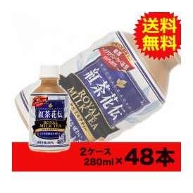 【送料無料】紅茶花伝ロイヤルミルクティ280mlPET 24本入×2ケース〔コカ・コーラ〕〔代引不可〕