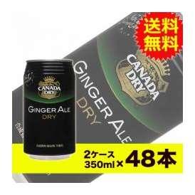 【送料無料】カナダドライジンジャエール350ml缶 24本入×2ケース〔コカ・コーラ〕〔代引不可〕
