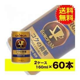 【送料無料】ジョージアヨーロピアン コクの微糖 160g缶 30本入×2ケース〔コカ・コーラ〕〔代引不可〕