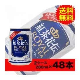 【送料無料】紅茶花伝ロイヤルミルクティ280g缶 24本入×2ケース〔コカ・コーラ〕〔代引不可〕