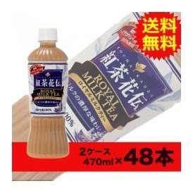 【送料無料】紅茶花伝ロイヤルミルクティ470mlPET 24本入×2ケース〔コカ・コーラ〕〔代引不可〕