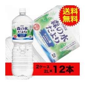 【送料無料】森の水だより 大山山麓 ペコらくボトル 2LPET 6本入×2ケース〔コカ・コーラ〕〔代引不可〕