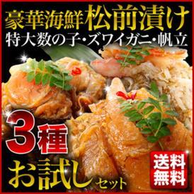 ◆老舗の手作り!◆【北海道産】海鮮松前漬けお試し3種セット 450g(150gx3種)◆スルメイカ、昆布、数の子◆送料無料!!