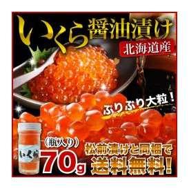 老舗の手作り!★【北海道産】いくら醤油漬け 70g 瓶◆ぷりぷり大粒!◆松前漬けセットと同梱で送料無料!