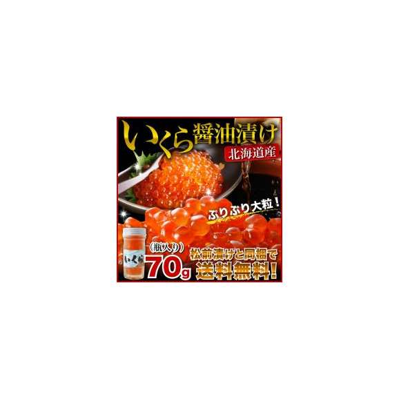 老舗の手作り!★【北海道産】いくら醤油漬け70g瓶◆ぷりぷり大粒!◆松前漬けセットと同梱で送料無料!
