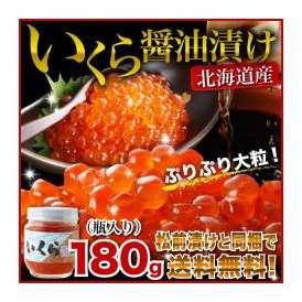 老舗の手作り!★【北海道産】いくら醤油漬け 180g 瓶◆ぷりぷり大粒!◆松前漬けセットと同梱で送料無料!