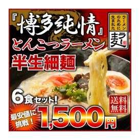 新発売★送料無料【博多純情とんこつラーメン6食 〔半生細麺〕】福岡県がラーメンのために開発した「ラー麦」100%使用