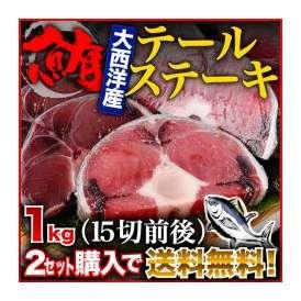 マグロテールステーキ 1kgセット(500g x 2) コラーゲンたっぷり 2セット購入で送料無料!