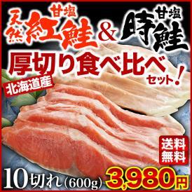 鮭 切り身 北海道産 紅鮭 時鮭 食べ比べセット 天然紅鮭5切れ(300g) 時鮭5切れ(300g) 産地直送 ポイント10倍