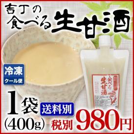 甘酒 米麹 砂糖不使用 ノンアルコール 吉丁の食べる生甘酒 400g x 1袋
