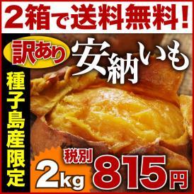 安納芋 訳あり 種子島産 安納いも 蜜芋 MLサイズ限定 2箱以上 送料無料 生芋(さつまいも)