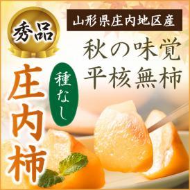 柿 山形 庄内柿 ギフト 贈答用 4kg(2kg×2箱) 秀品 送料無料 産直 旬 果物 フルーツ