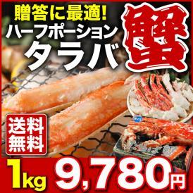 かに むき身 送料無料 1kg ハーフポーション タラバカニ 蟹 海鮮 ギフト お歳暮 贈答 内祝い