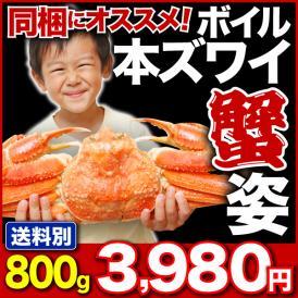 かに ズワイ かに味噌 カニ 蟹 海鮮 ギフト お歳暮 贈答 内祝い 本ズワイガニ 姿身 800g×1尾