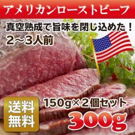 ローストビーフ ギフト 赤身 もも肉 150g×2個 300g ソース 米国産 ミドルグレイン 贈答用 クリスマス ハロウィン パーティー お歳暮