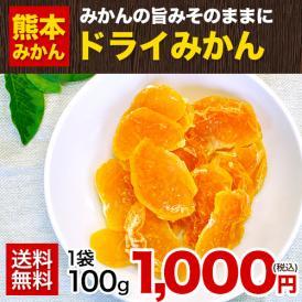 送料無料 ドライみかん 100g 熊本県産 ドライフルーツ 栄養凝縮 ヨーグルト シリアルに◎! 食品添加物不使用《7-14営業日以内に出荷予定(土日祝日除く)》