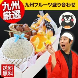 【送料無料】『九州フルーツ盛り合わせ』看板フルーツを厳選!!【マスクメロン/デコポン/みかん/安納芋】《12月上旬-12月末頃より順次出荷》