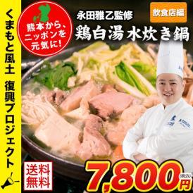 日本復興プロジェクト ふっこう 復袋 食品 濃厚鶏白湯 水炊き鍋4人前 コロナに負けない 鶏肉 冷凍 九州産 福袋 復袋 送料無料 7-14営業日以内出荷(土日祝除)