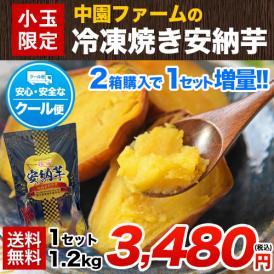 \2セット購入で1セットおまけ/ 中園ファーム の 冷凍安納芋合計1.2kg (1袋400g×3袋) 送料無料 最高金賞受賞 2セットで1セットおまけ 種子島《7-14営業日以内に出荷予定(土日祝日除