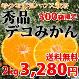 熊本県産 特選デコみかん2kg 2L 7~9玉入り(デコポンと同品種 不知火 ) 【送料無料】《3箱購入で1箱おまけ》