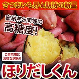 平成28年産新芋 《自家用訳あり》 熊本県産ブランドほりだしくん!さつまいも2.5kg 2S〜2L 【2箱購入で送料無料!!】