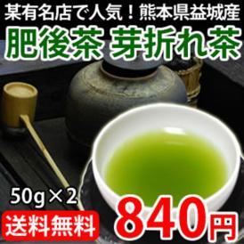 《送料無料》 熊本県益城産 肥後茶 芽折れ茶50g×2 【メール便発送・代引き不可】