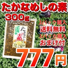 熊本名物高菜めしをお手軽に! 「たかなめしの素」 2パックで送料無料 3パックで1つおまけ【メール便にて配送】