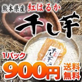 温泉地熱で蒸しあげた 紅はるかの干し芋【熊本県産紅はるか使用】