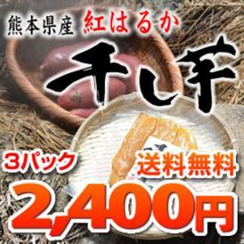 温泉地熱で蒸しあげた 紅はるかの干し芋【熊本県産紅はるか使用】3パック