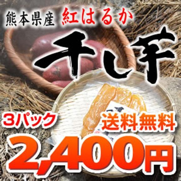 温泉地熱で蒸しあげた 紅はるかの干し芋【熊本県産紅はるか使用】3パック01