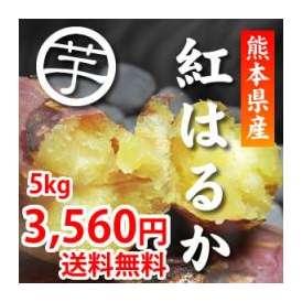 平成28年産新芋 熊本県産!甘くて美味しいさつまいも!紅蜜芋(紅はるか) 秀品1箱満杯詰め5kg