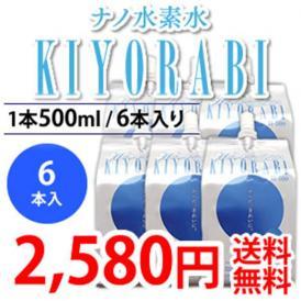 【TVや雑誌で話題!】ナノ水素水KIYORABI (キヨラビ) 500ml 6本入